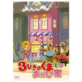 3びきのくまとおかしの家 [DVD]
