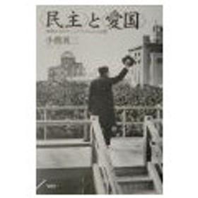 <民主>と<愛国>−戦後日本のナショナリズムと公共性−/小熊英二