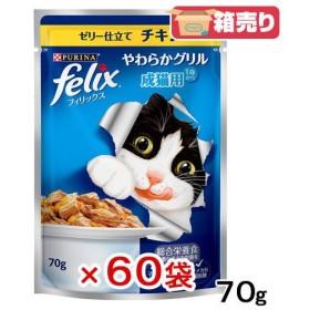 フィリックス パウチ やわらかグリル 成猫用 ゼリー仕立て チキン 70g 60個