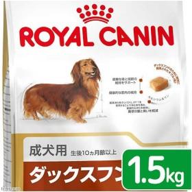 ロイヤルカナン ダックスフンド 成犬用 1.5kg 3182550717335 ジップ付