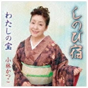 小林かつこ / しのび宿/わたしの宝 [CD]