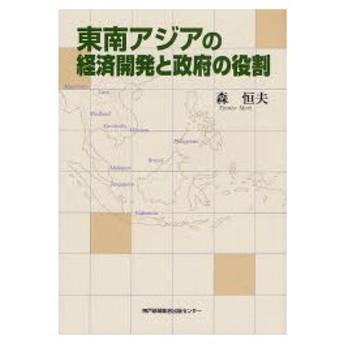 東南アジアの経済開発と政府の役割