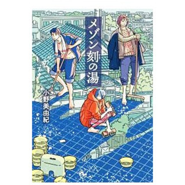 メゾン刻の湯/小野美由紀(1985〜)