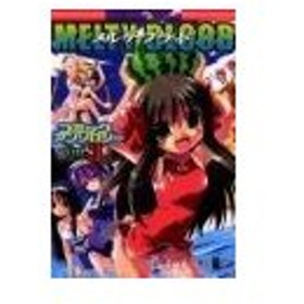 MELTY BLOOD コミックアンソロジー 3/アンソロジー