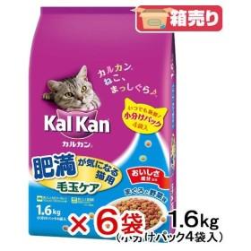 カルカン ドライ 肥満が気になる猫用 毛玉ケア まぐろと野菜味 1.6kg(小分けパック4袋入) 6袋 お一人様1点限り