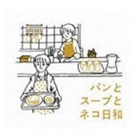 金子隆博(音楽) / パンとスープとネコ日和 オリジナル・サウンドトラック [CD]