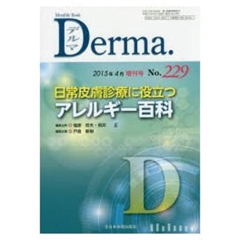 デルマ No.229(2015年4月号増刊号)