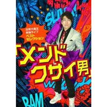 古坂大魔王 単独ライブ ベストセレクション【メンドクサイ男】 [DVD]