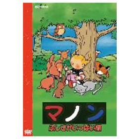 マノン ふしぎがいっぱい編 DVD