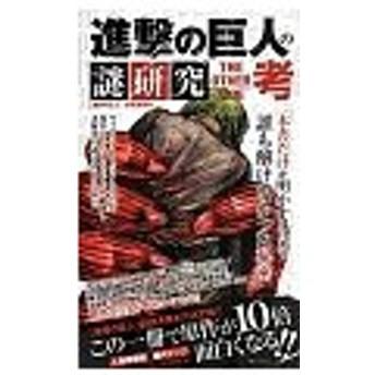 進撃の巨人の謎研究THE OTHER SIDE考/『進撃の巨人』研究委員会