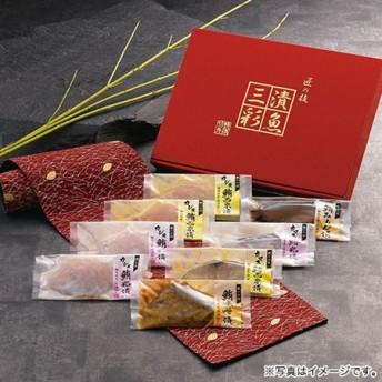 【ギフトに】漬魚三彩(8切セット)【内祝い・出産内祝いにも】