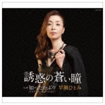 早瀬ひとみ / 誘惑の蒼い瞳 [CD]