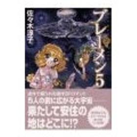 ブレーメン5 2/佐々木淳子
