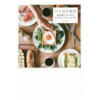 パンばか食堂/ひとみ(料理)