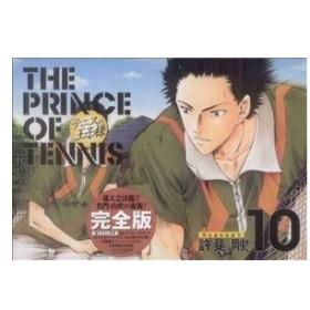 テニスの王子様(完全版)Season1(10) 愛蔵版/許斐剛(著者)