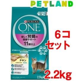 ピュリナワン キャット 優しく腎臓の健康サポート 11歳以上 チキン ( 2.2kg6コセット )/ ピュリナワン(PURINA ONE) ( キャットフード )