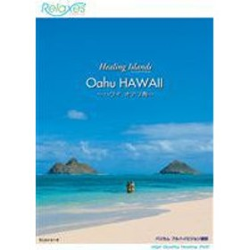 Healing Islands Oahu HAWAII〜ハワイ オアフ島〜 [DVD]