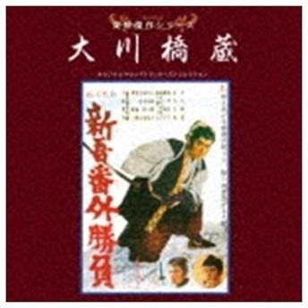 東映傑作シリーズ 大川橋蔵 オリジナルサウンドトラック ベストコレクション [CD]