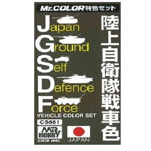 Mr.カラー CS661 陸上自衛隊戦車色カラーセット(TC07濃緑色3414、TC08茶色3606、TC09OD色)[GSIクレオス]《在庫切れ》