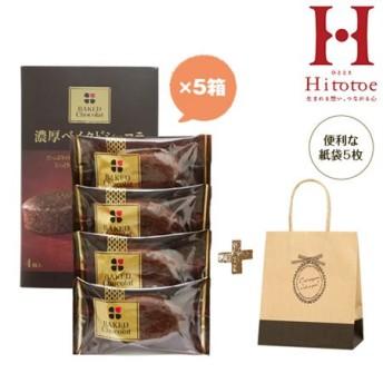 【ギフトに】ひととえ 濃厚ベイクドショコラ5箱セット(紙袋5枚付き)【内祝い・出産内祝いにも】