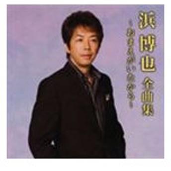 浜博也 / 浜博也2007年全曲集 [CD]