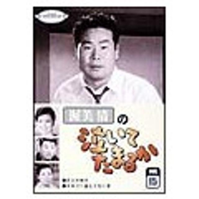 DVD/渥美清の泣いてたまるか 第15巻