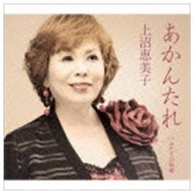 上沼恵美子 / あかんたれ C/W ふたりの故郷 [CD]