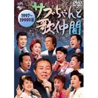 サブちゃんと歌仲間 1997〜1999年編 [DVD]