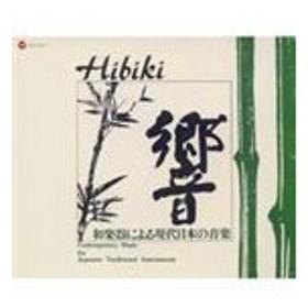 邦楽4人の会/日本音楽集団 / [復刻]響 和楽器による現代日本の音楽 [CD]