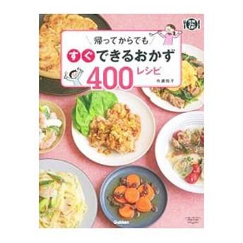 帰ってからでもすぐできるおかず400レシピ/市瀬悦子