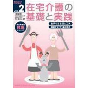 在宅介護の基礎と実践 VOL.2 [DVD]