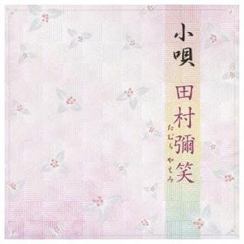 田村彌笑 / 小唄 [CD]