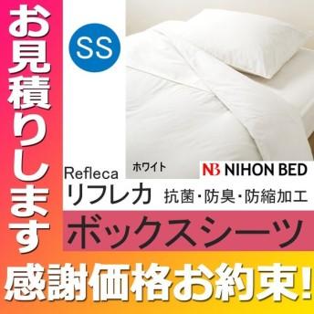【お見積もり商品に付き、価格はお問い合わせ下さい】 日本ベッド リフレカ ボックスシーツ スモールシングル SS ホワイト 50772