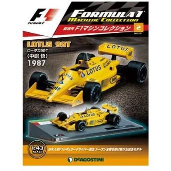 F1マシンコレクション 第2号 ロータス99T 中嶋悟 1987[デアゴスティーニ]《在庫切れ》