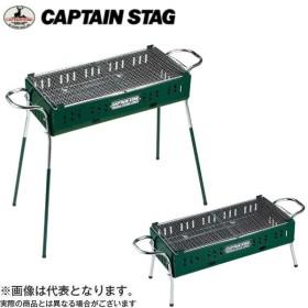 グリルオープン バーベキューコンロ650 グリーン M-6495 キャプテンスタッグ  バーベキュー コンロ BBQ アウトドア用品