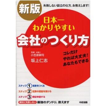 日本一わかりやすい会社のつくり方
