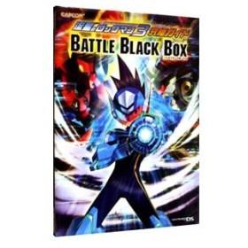 流星のロックマン3究極ガイド BATTLE BLACK BOX/カプコン