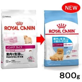 ロイヤルカナン ミニ インドア パピー 子犬用 800g 3182550849364 ジップ付