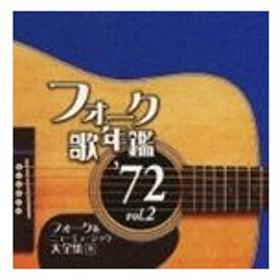 (オムニバス) フォーク歌年鑑1972 Vol.2 [CD]