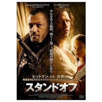 スタンドオフ / トーマス・ジェーン (DVD)