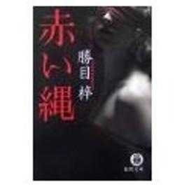 赤い縄/勝目梓