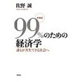 99%のための経済学 教養編/佐野誠