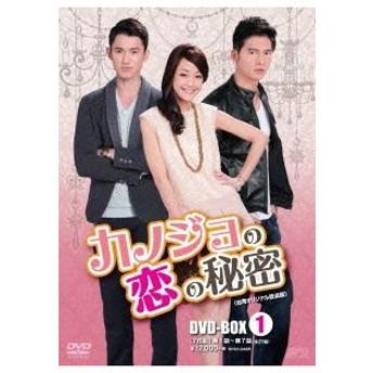 カノジョの恋の秘密〈台湾オリジナル放送版〉DVD-BOX1 [DVD]