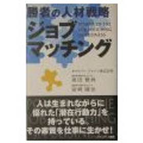 勝者の人材戦略ジョブマッチング/泉田雅典/宮崎陽世