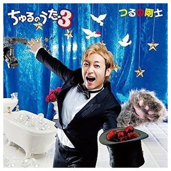 3 ちゅるのうた(CD・J-POP)