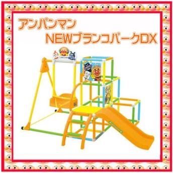 アンパンマン NEWブランコパークDX アガツマ agatsuma Anpanman 室内用 ジャングルジム 遊具 ぶらんこ すべり台 おもちゃ 誕生日プレゼント 知育玩具 人気商品:
