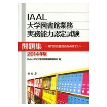 IAAL大学図書館業務実務能力認定試験問題集 専門的図書館員をめざす人へ 2014年版