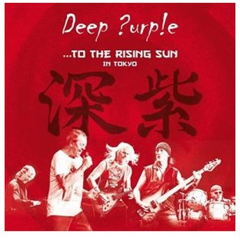 輸入盤 DEEP PURPLE / TO THE RISING SUN [3CD]