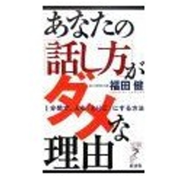 あなたの「話し方」がダメな理由/福田健