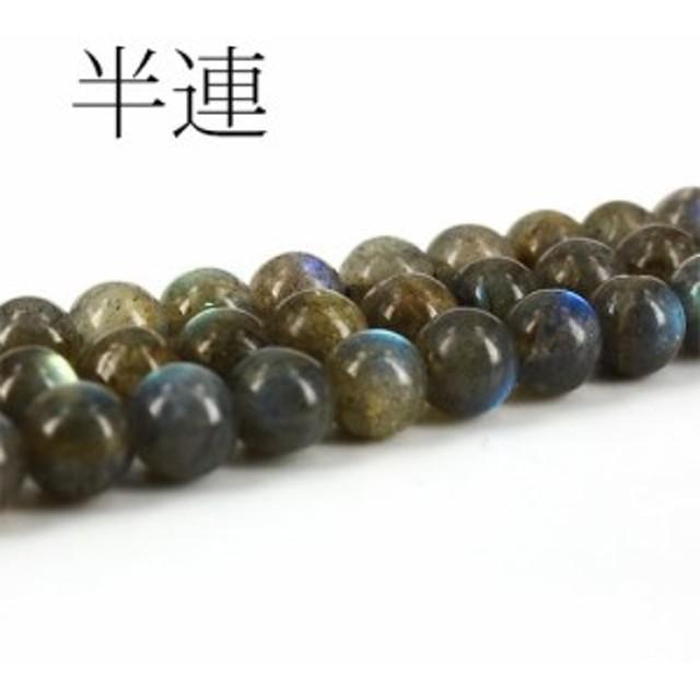 天然石 半連 ラブラドライトA~AA 約8mm〔VE2-33-8m〕